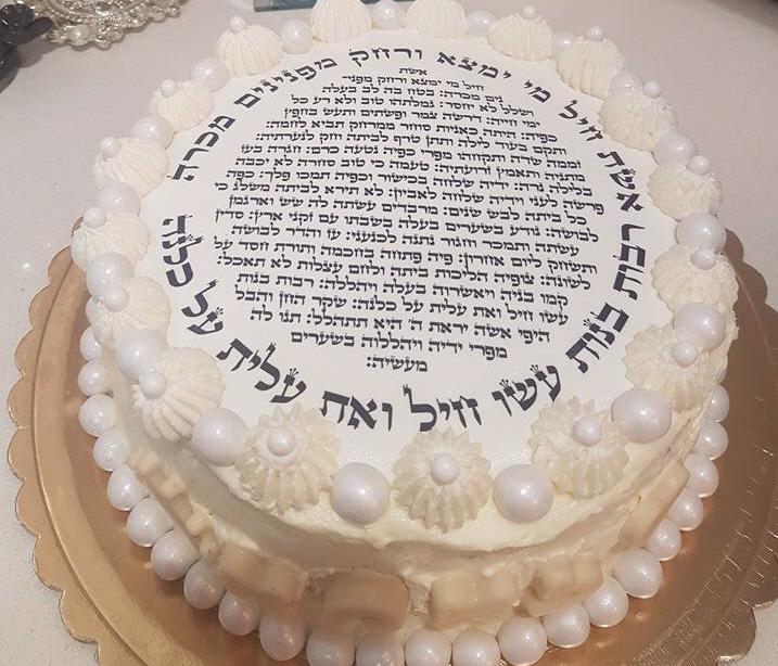 עוגת שוקולד שהכנתי לכבוד יום ההולדת של אימי היקרה